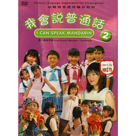 Vcd Mandarin My i can speak mandarin vol 2