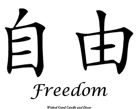 freedom symbol tattoo designs 25 best ideas about symbol for freedom on