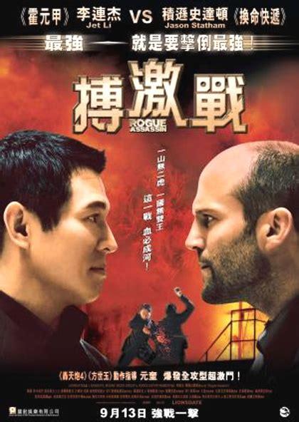 rogue il solitario il trailer italiano e la foto gallery poster 10 rogue il solitario