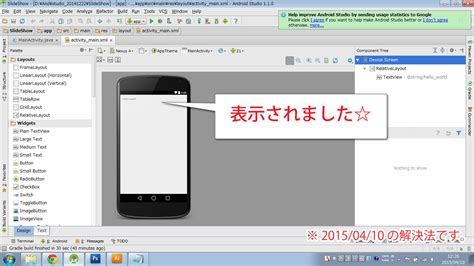 android studio layout manager android ページ 5 ハコニワ デザイン