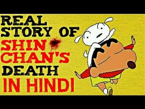 the real story behind the death of muna obiekwe 4 54 mb real story of shin chan s death in hindi horror