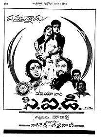 C.I.D Mp3 Songs Free Download 1965 Telugu Movie N T Rama Rao