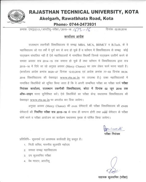 Rtu Mba Syllabus 2016 17 examinations rajasthan technical