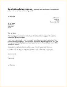 7 simple cover letter for job application basic job