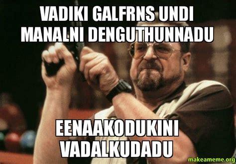 Meme Am I The Only One - vadiki galfrns undi manalni denguthunnadu eenaakodukini