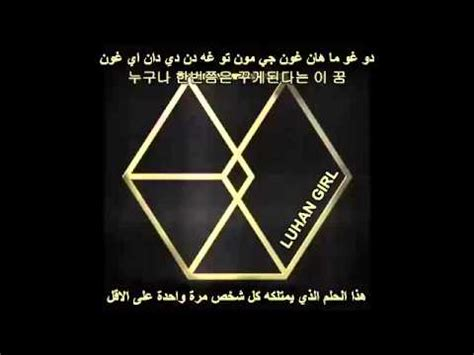 download mp3 exo first love korean exo k first love arabic sub korean ver ترجمة مع نطق