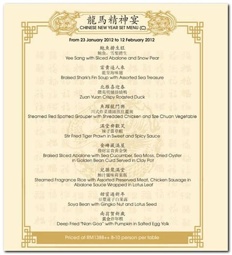 asia grand restaurant new year menu zuan yuan new year menu 2012 mimi s dining room