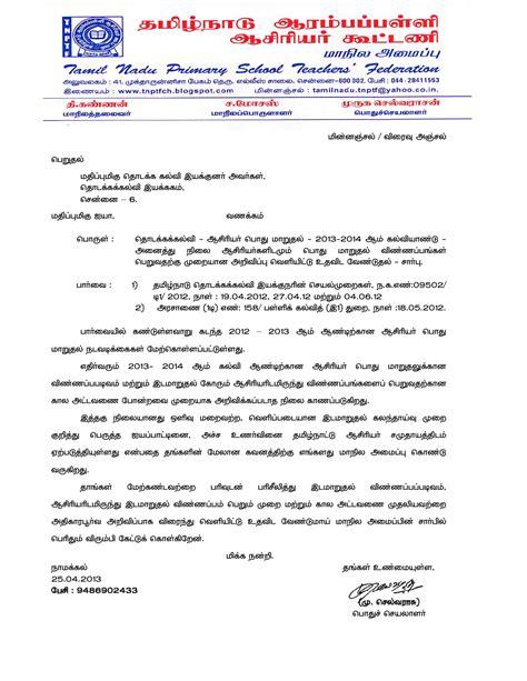 Lettre De Motivation Visa Tudiant Allemagne transfer letter in tamil 28 images rent agreement