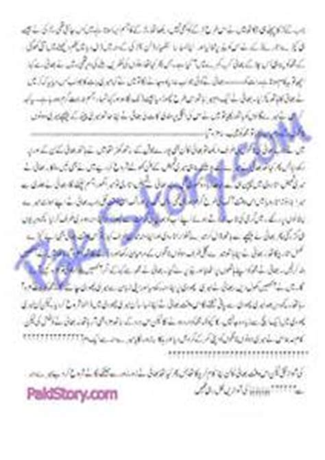 anti ko khob choda in urdu story picture 2