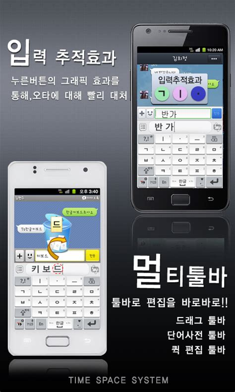 ts korean keyboard pro android apps on google play