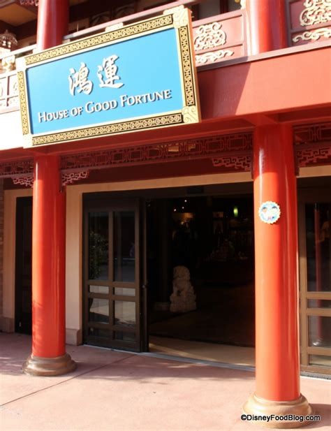 house of good fortune fun find tea and teapots in epcot s china pavilion the disney food blog
