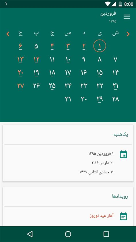 Afghanistan Calend 2018 Calendar Android Apps On Play