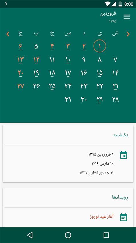 Iranian Calendar Calendar Android Apps On Play