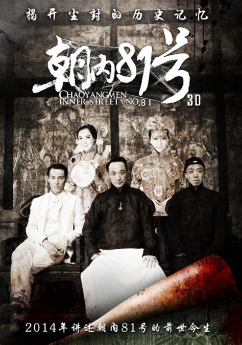 the house that photos from the house that never dies 2014 movie poster 1 chinese movie