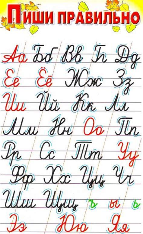 printable ukrainian alphabet language russian alphabet and alphabet in cursive on