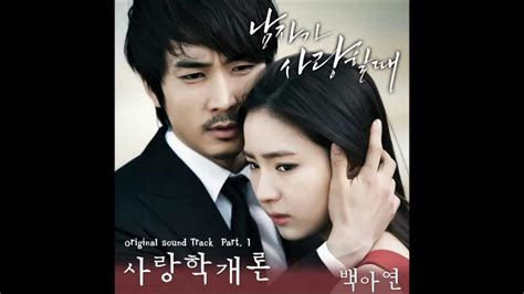 theme song ningning when a man falls in love ost theme song filipino ver