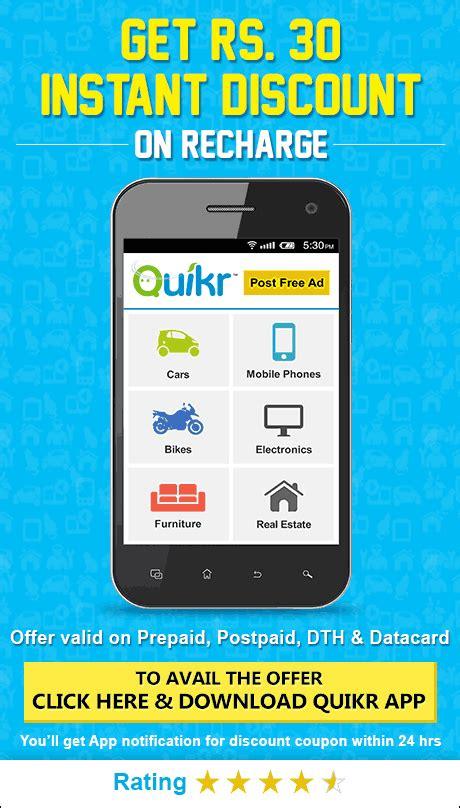 quikr mobile app help quikr