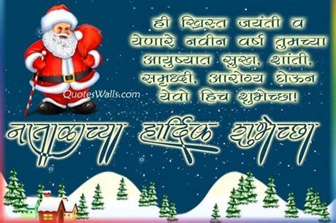 merry christmas wishes images  marathi sms pics photo