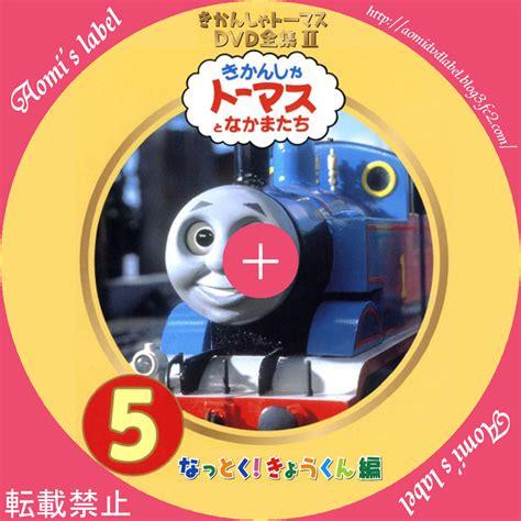 ee af omi images of きかんしゃトーマス 魔法の線路 japaneseclass jp