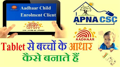 Udm 5 Year Mba by How To Aadhaar Child Enrolment Client बच च क आध र क र ड