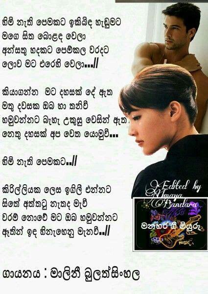 Wedding Song Sinhala by Artist Malani Bulathsinhala Srilanka Sinhala Song