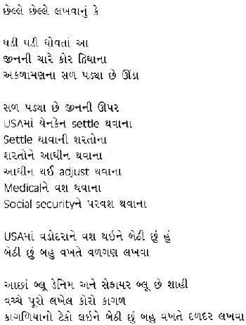 up letter poem letter to ba poem chandrakant shah india poetry