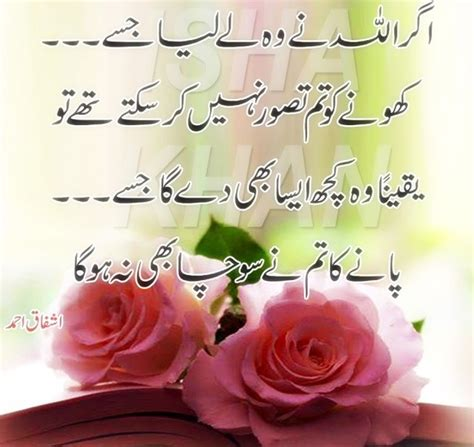 beautiful islamic quotes in urdu with images sad poetry urdu