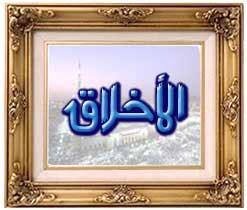 Motivasi Dosis Tinggi motivasi islami dosis tinggi 5 akhlak terpuji dan mulia tadarus ramadhan