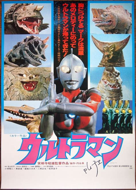 film ultraman mad 76 best images about ultraman collection on pinterest