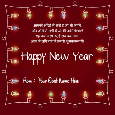 how to write new year greeting writing your name on happy new year wishes pictures page 3