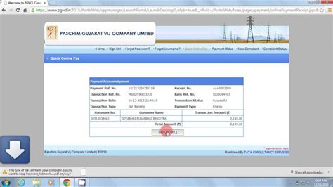 light bill payment how to electricity bill payment pgvcl