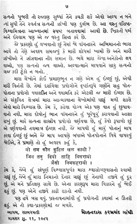 biography of mahatma gandhi written in hindi language file guj script mahatma gandhi 1 png wikimedia commons