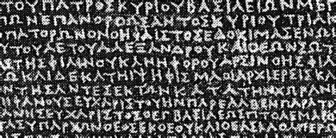 rosetta stone greek text rosetta stone