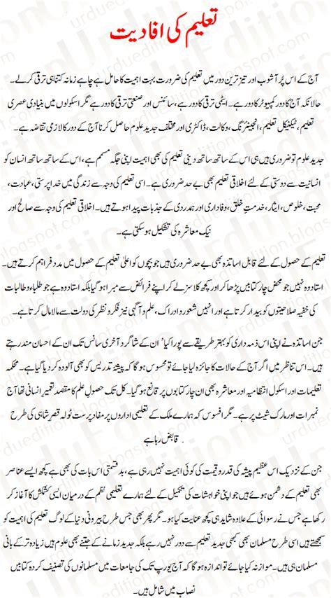 Urdu Essays In Urdu Language by Education Essay Urdu Importance Education Benefits Urdu Essay Mazmoon Urdu Speech Notes
