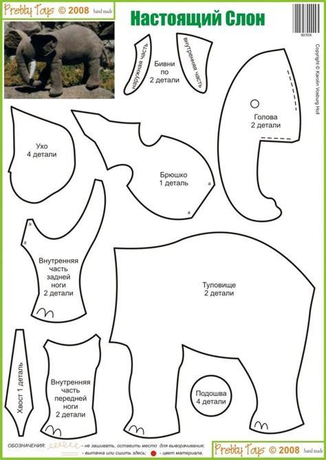 Best 25 Elephant Template Ideas On Pinterest Elephant Pattern Elephant Applique And Applique Stuffed Elephant Pattern Template