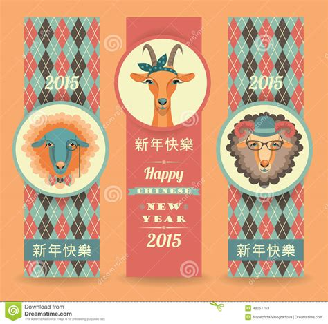 new year 2015 animal element vector sheep symbol of 2015 vector