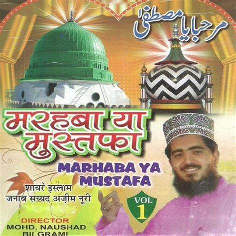 Download Ar Rahman Marhaba Ya Mustafa Mp3 | marhaba ya mustafa songs download marhaba ya mustafa mp3