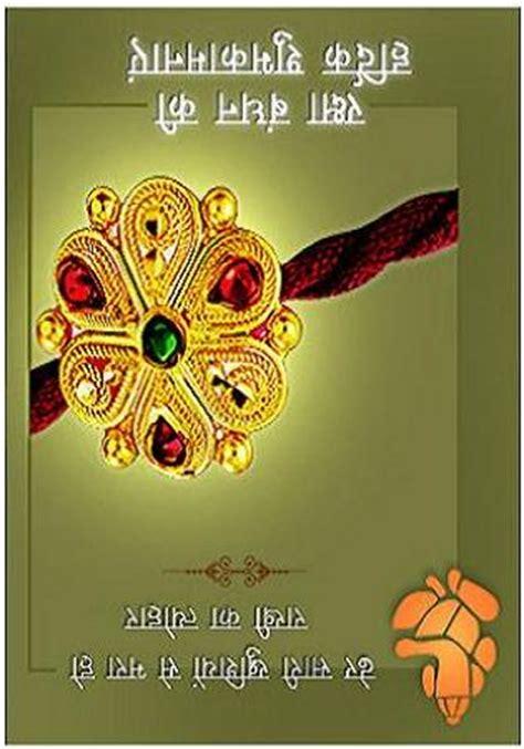 Free Printable Rakhi Cards