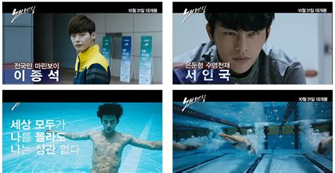 film korea no breathing sub indo seo in guk and lee jong suk set hearts on fire through new