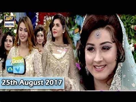 Eyeshadow Zard morning pakistan 25th august 2017