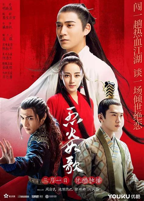dramacool fabricated city wine war engsub 2017 chinese movie asianvote