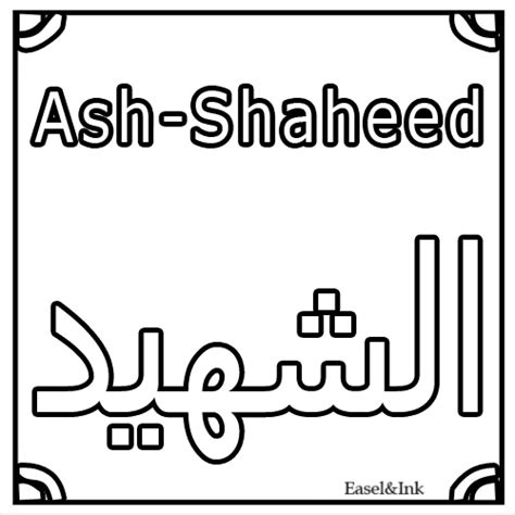coloring book hashtags 99 names of allah colouring sheets for part 1