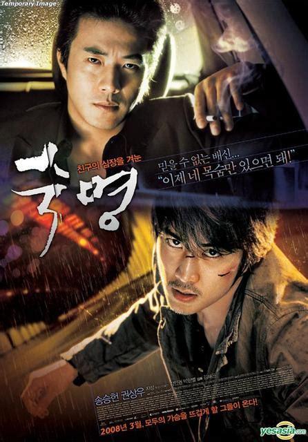 2015 fantasy korean film crunchyroll forum new korean movie starring song seung