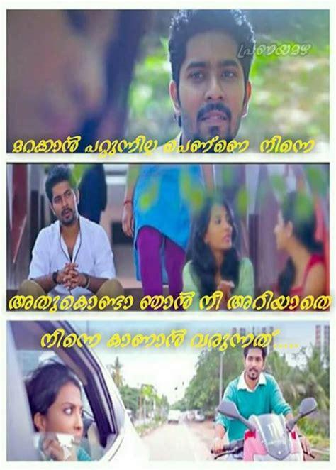 Pranayamazha Images