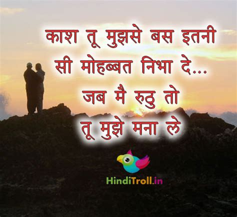 images of love with quotes in hindi image of love wallpaper hindi impremedia net