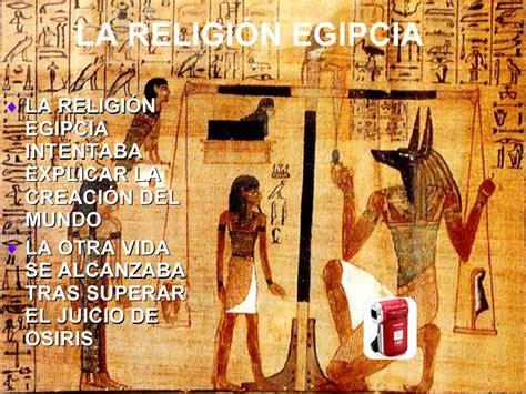 imagenes religion egipcia tema 13 el antiguo egipto