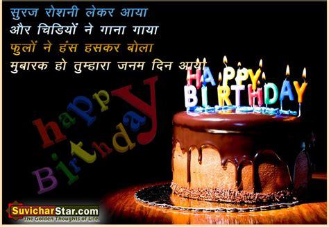 hindi happy birthday massage suvicharstarcom