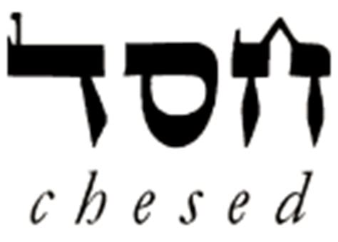 chesed or khesed is the hebrew word for loving kindness chesed lovingkindness