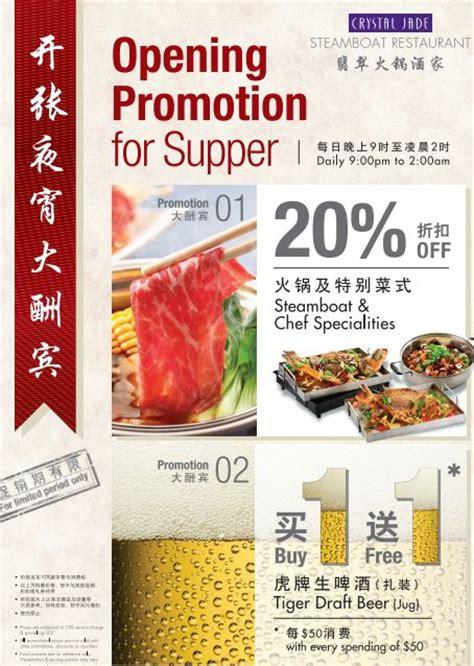 steamboat zhongshan park crystal jade steamboat restaurant zhongshan park eat