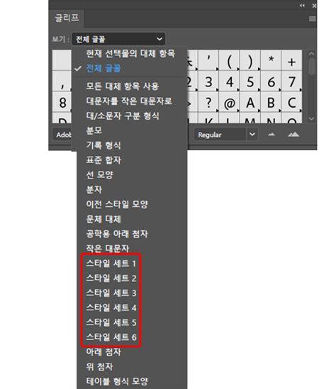 adobe illustrator cs6 glyphs illustrator에서 특수 문자 사용 방법